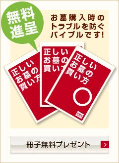 【正しいお墓の買い方】冊子無料プレゼント