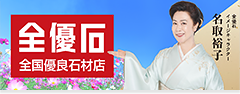 田部井石材は全優石認定店です。全優石のサイトはこちら